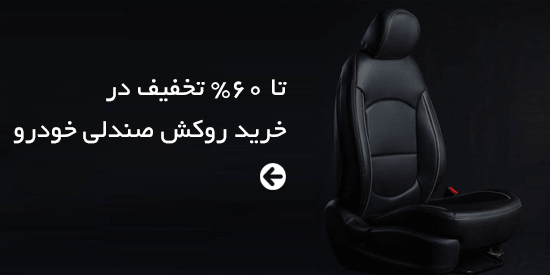 seat-cover-off-min